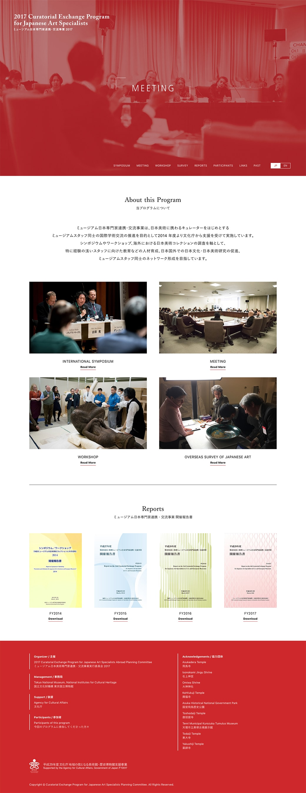 2017 Curatorial Exchange Program for Japanese Art Specialists
